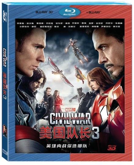 有彩蛋哦!《美国队长3》推出中国版蓝光大碟