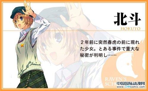 新番动画《东京暗鸦》人设已公开