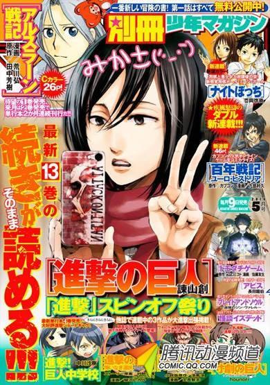 月刊别册magazine_讲谈社杂志《别册少年》出电子版_动漫_腾讯网