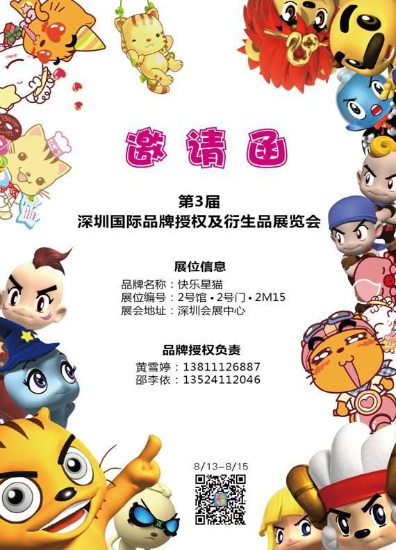 国产动漫快乐星猫将亮相深圳国际品牌授权展