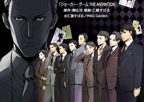 间谍动画《鬼牌游戏》宣布漫画化 2月连载