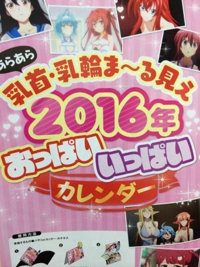《Megami Magazine》赠品月历耻度爆表
