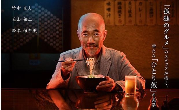 大叔吃饭剧《浪人餐桌》将开播 沿用《孤独美食家》班底-看客路