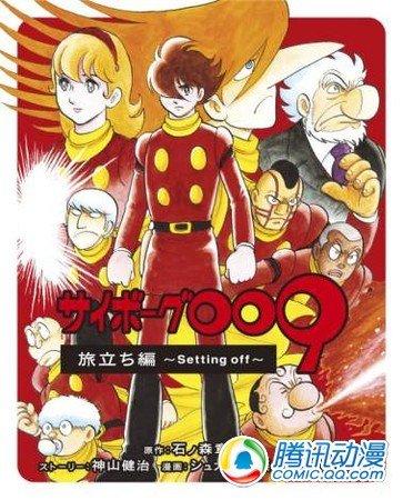 《009 RE:CYBORG》BD附赠漫画新作