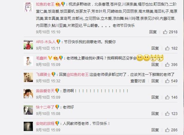 苍井空教师节微博遭刷屏 网友:苍老师,你辛苦了!