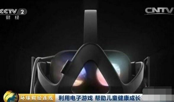 央视赞VR游戏:能让儿童更健康地成长