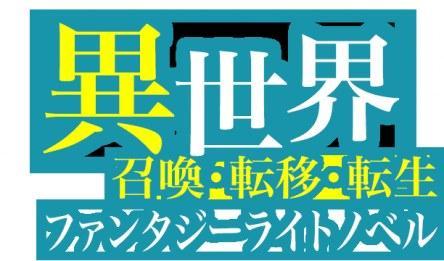 日本网友:异世界转生动漫都是精神毒瘤