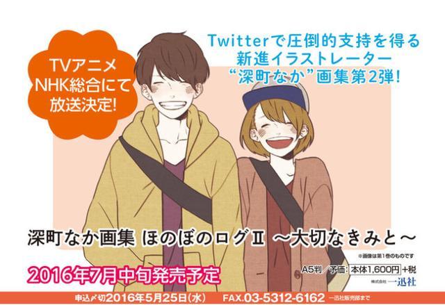 推特人气虐狗画集《暖心日记》泡面番动画化