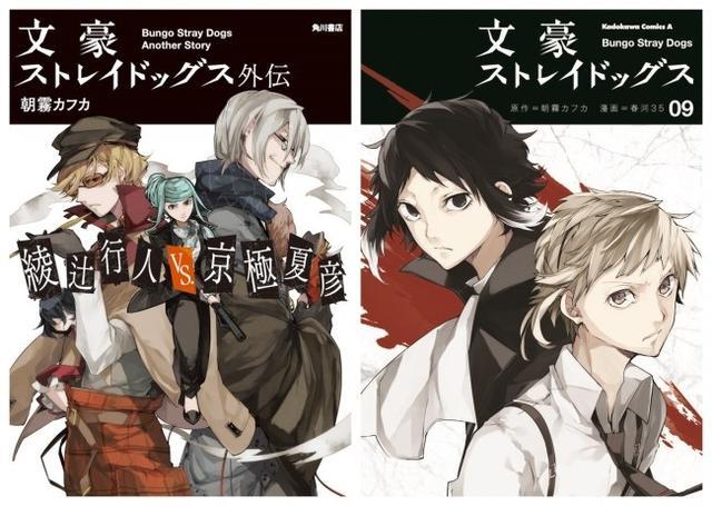 《文豪野犬》外传小说发行量突破5万册