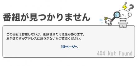 真的出大事了?新田惠海直播节目宣布延期