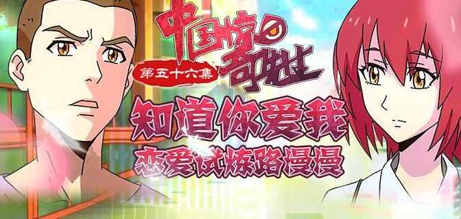中国惊奇先生 小狐妖图片_腾讯动漫频道
