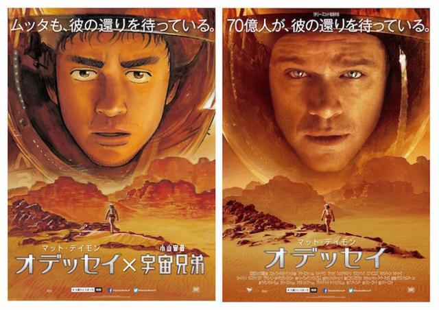 《宇宙兄弟》X《火星救援》海报公开
