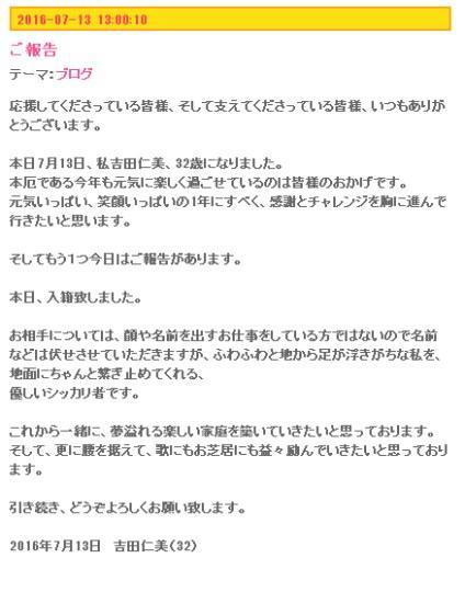 [动漫资讯]祝福!女声优吉田仁美宣布结婚-星宫动漫