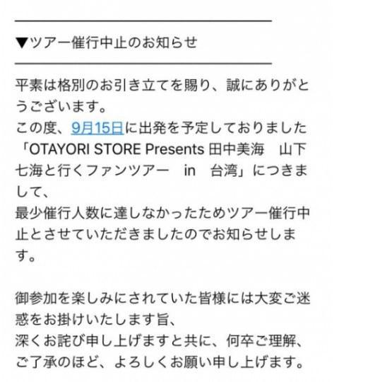 [动漫资讯]真惨!WUG官方活动因凑不够人被迫取消-星宫动漫