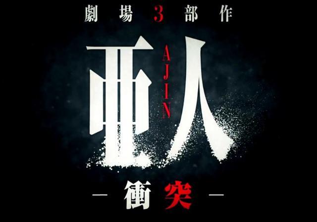 剧场版《亚人》第2部《冲突》特报公开
