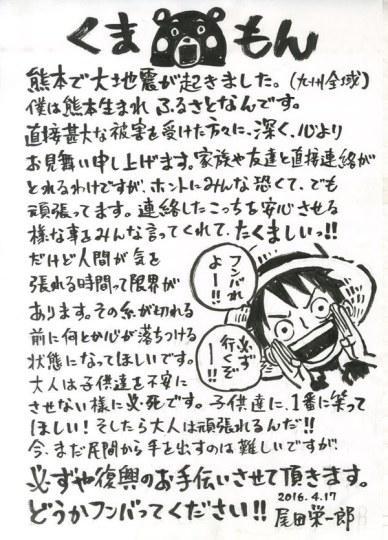正版尾田荣一郎出现!亲笔写信鼓励熊本灾民