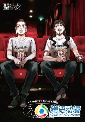 剧场版《圣哥传》入场特典含漫画