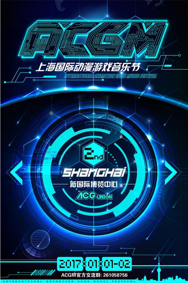 元旦上海漫展之ACGM燃爆魔都,ACG金英奖颁奖盛典隆重举行-看客路