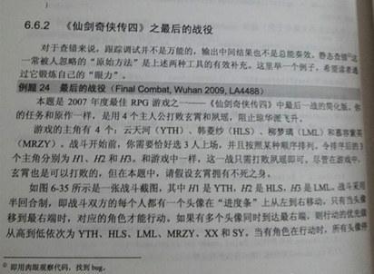 《仙剑奇侠传4》竟被写入教科书!