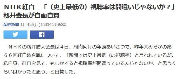 NHK会长:这次红白收视率低是不是搞错了