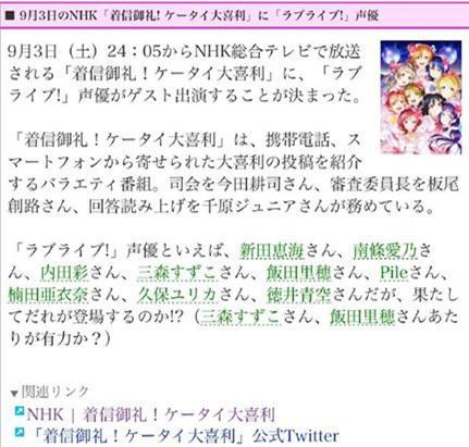 难道复合有望?μ's声优组合即将出演NHK节目