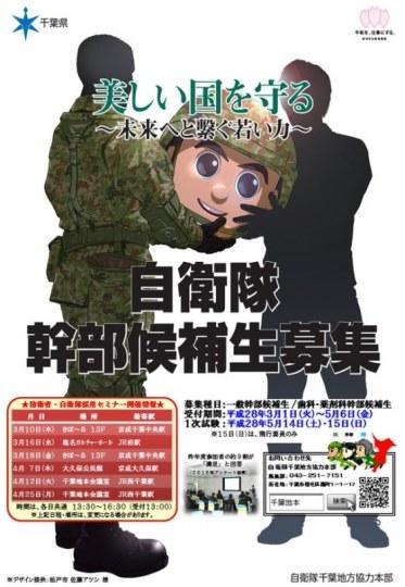 日本自卫队史上最恐怖的招新海报吓坏网友