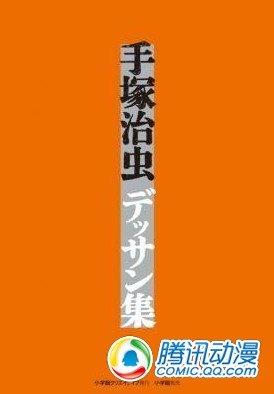 小学馆将出版《手冢治虫素描集》