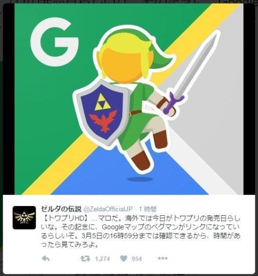哪里都是海拉尔:绿衣勇者闯入谷歌地图