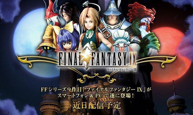 PC与手机双平台《最终幻想Ⅸ》将于近日配信