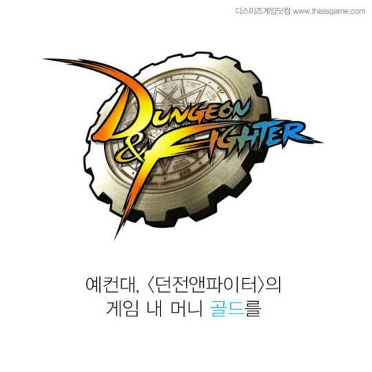 《DNF》宣布将与《枫之谷2》货币互通