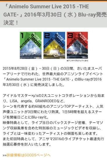 总算来了!ASL2015确定发售蓝光碟