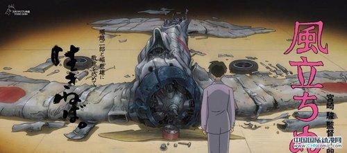 宫崎骏《起风了》曝最新主题海报