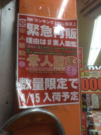 丧心病狂!疑似果皇出演作品在日本各地大量进货