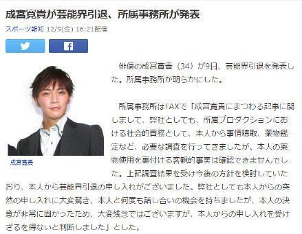 日本艺人成宫宽贵宣布退出演艺圈-看客路
