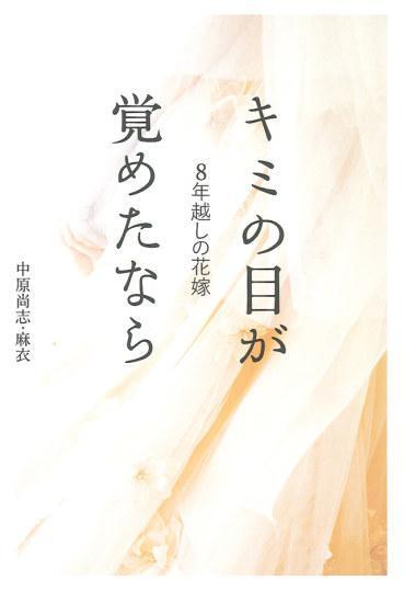 剑心×卷町操的梦幻结合 佐藤健演《等待8年的新娘》-看客路