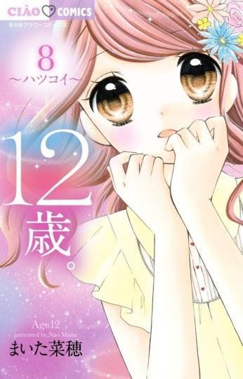 萝莉控的福音 少女漫画《12岁》真人化