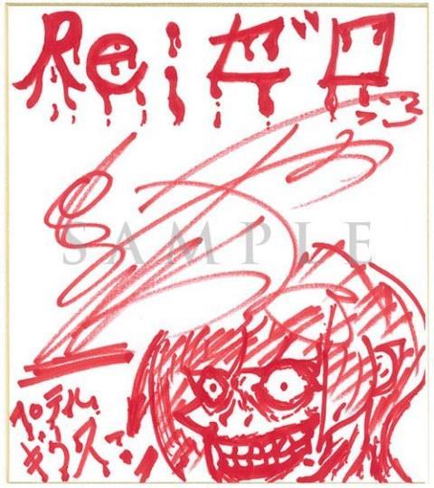 这很怠惰!松冈祯丞的《从零开始》签名引发关注