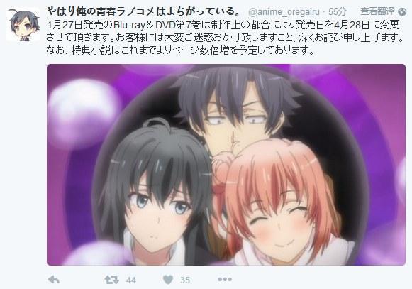 《俺春物》蓝光第七卷延期至4月发售