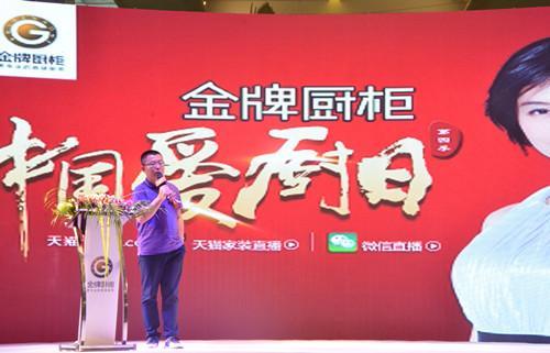 金牌厨柜中国爱厨日_中国爱厨日全国盛大开幕 这才是全国半价狂欢 _大渝网_腾讯网