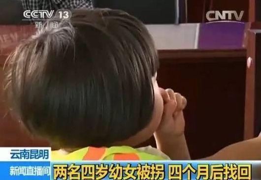 幼女情人_四岁幼女被拐4个月后找回 已不认识亲生父母