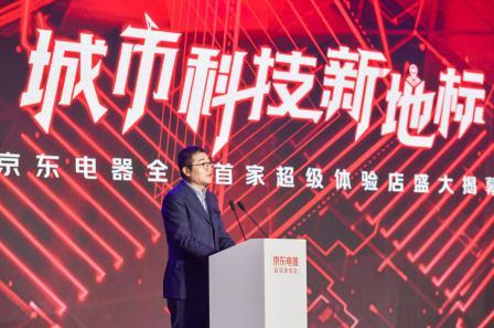 全球最大电器体验店开业在即 京东11.11成国民消费升级新引擎
