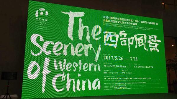 重庆打造全国第三个国际艺术品交易平台