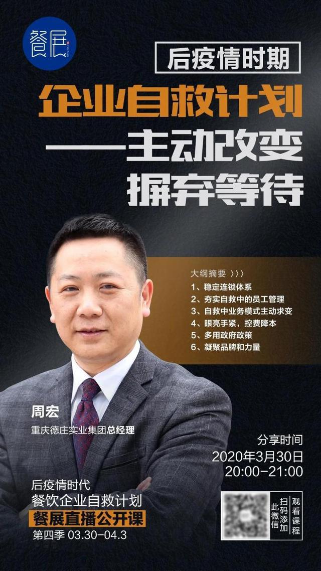 """德庄玩转""""直播带货"""" 为重庆火锅线上经济赋能"""
