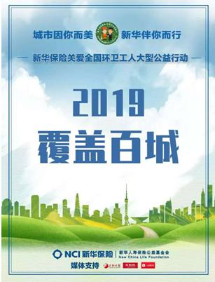 新华保险关爱环卫工人公益行动 覆盖城市已达74城