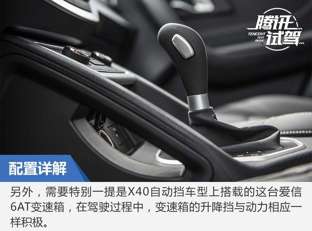 试驾:大尺寸互联网SUV 一汽奔腾X40试驾体验