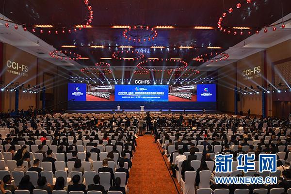 2019年中新金融峰会在渝开幕