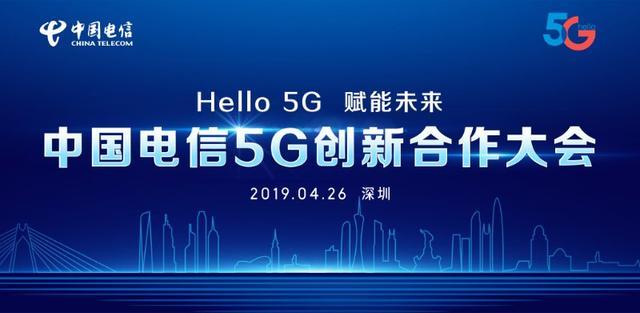 創新開放 賦能未來:中國電信5G創新合作大會舉行