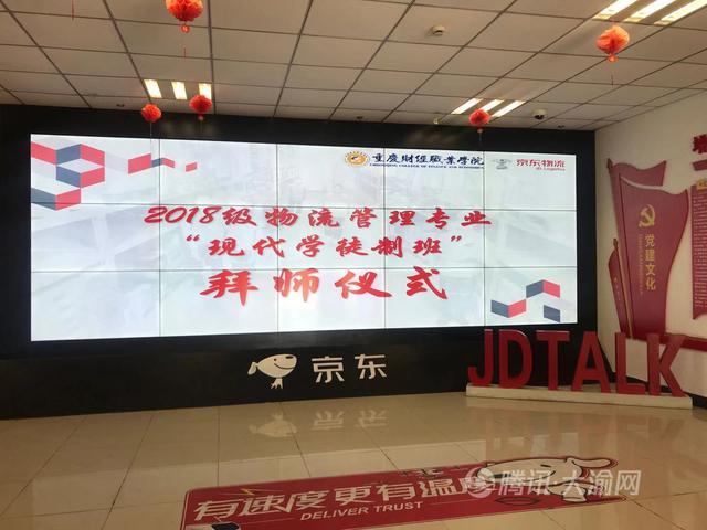华体汇登录物流管理专业举行现代学徒制班拜师仪式