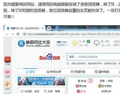 人民日报追踪浏览器主页劫持