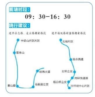 """沙坪坝区交巡警发布""""五一""""出行攻略"""